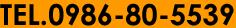 宮崎県 おざき針灸整骨院 0986-80-55390986-80-5539