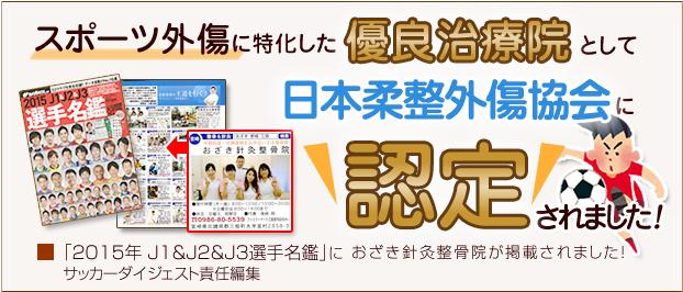 日本柔整外傷協会におざき鍼灸整骨院が認定されました!